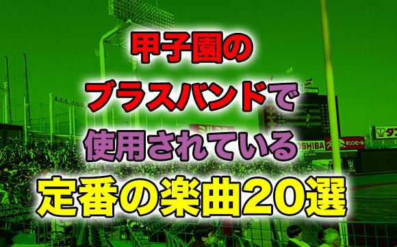 【知ってる?】甲子園のブラスバンドで使用されている定番の楽曲20選