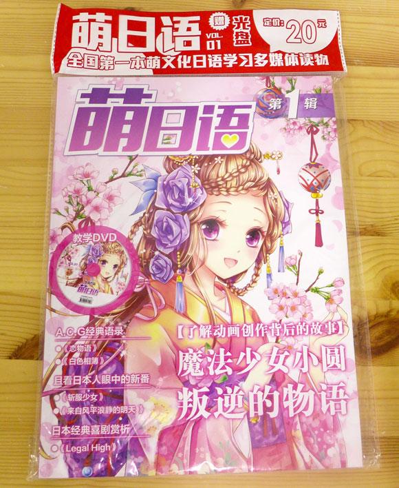 中国オタク用の日本語教材『萌日語』を買ってみた! いい教材だが何かおかしい / 例文「私の嫉妬は閾値を越え」「にゃんぱすー」