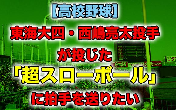 【高校野球】東海大四・西嶋亮太投手が投じた「超スローボール」に拍手を送りたい