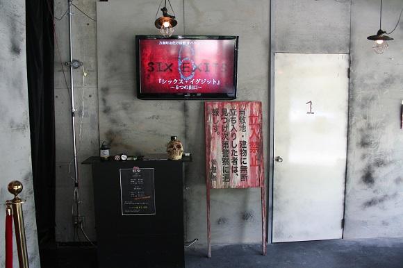【新感覚】クリア率5%のリアル脱出ゲーム型お化け屋敷「オバケン」がマジで怖い!