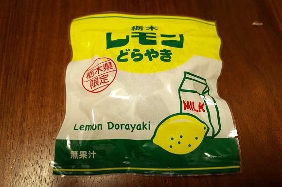 【栃木グルメ】怒涛のレモンラッシュが止まらない!「レモン牛乳」に続くは『レモンどらやき』だ!!