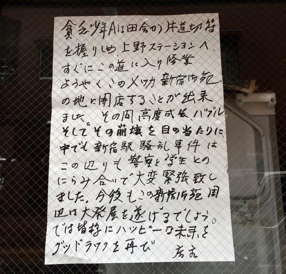 熱中症で47年の歴史を閉じた中華料理店『来々軒』に貼り紙再び 「貧乏少年は片道切符を握りしめ……」