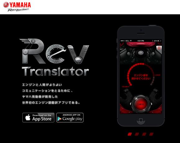 【世界初】ヤマハ発動機がエンジン音を翻訳するアプリをリリース / 相棒とのコミュニケーションを加速させろ!
