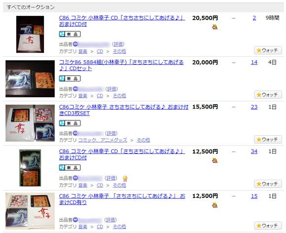 コミケで話題沸騰の小林幸子さんのCDがヤフオクに出品中 / 1000円のCDが10倍以上に高騰