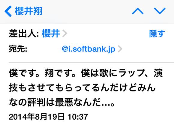 【実録】弱気な迷惑メールばかり送ってくるニセ櫻井翔くんを励ましてみたが返事が来ない