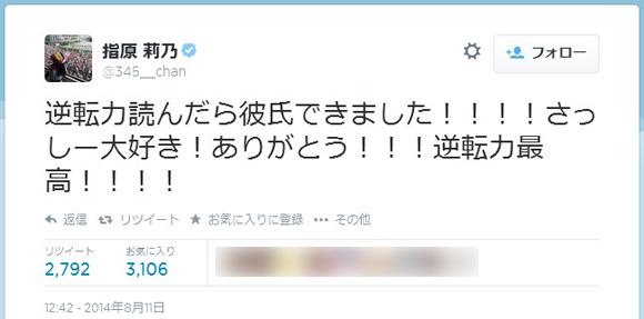 初の書籍を発売したHKT48指原莉乃さんが不可解なツイート「さっしー大好きありがとう」 / ネット上では自演との声も
