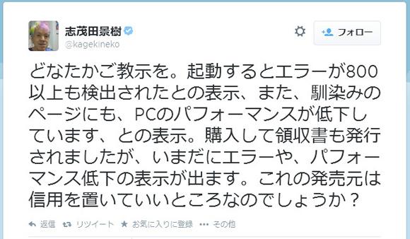 作家の志茂田景樹さんがTwitterで悲鳴!? 画面に表示される「PCのパフォーマンスが低下しています」に戸惑い