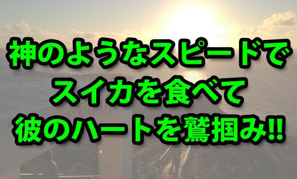 【三十代女子の恋愛奮闘記】スイカを食べつつ彼のハートを鷲掴み!? そのポイントとは?