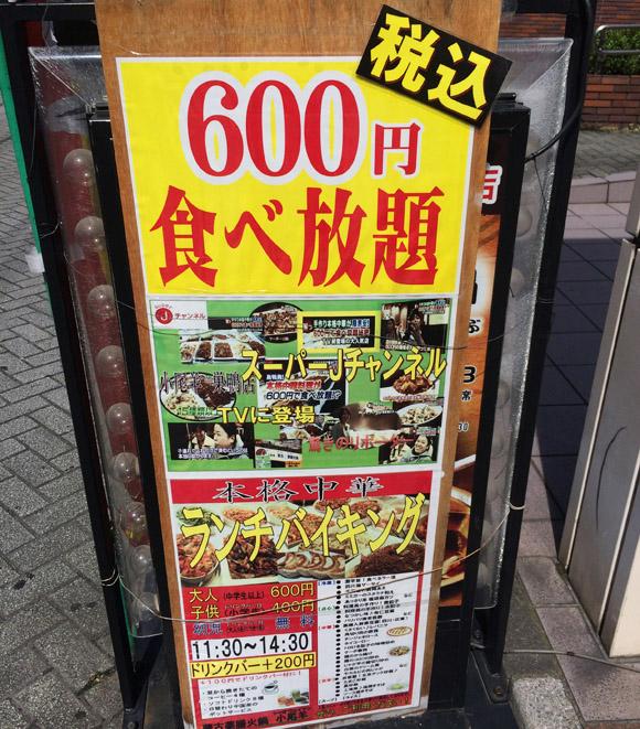 たった600円で食べ放題! しかも時間無制限の超良心的中華バイキング発見 / 東京・巣鴨「小尾羊」