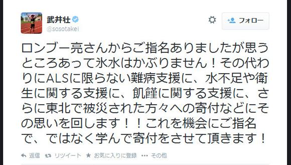 アイスバケツチャレンジを拒み「氷水はかぶりません!」と宣言した武井壮さんに賞賛の声相次ぐ 「漢だ」「最高」