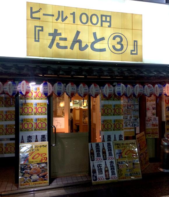 ビール・ハイボール派にはうれしい! 何杯オーダーしても1杯100円で飲める居酒屋「たんと」 東京・新宿
