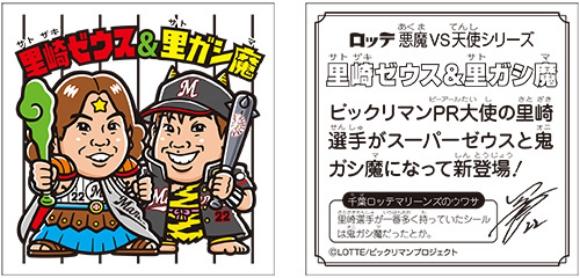 【本日 9/8 限定】千葉ロッテマリーンズ「里崎選手ビックリマン」が球場でもらえるぞー!