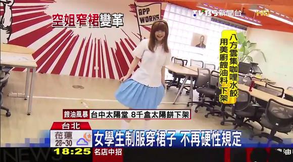 【悲報】3年以内に台湾から「制服のスカート」が消えるかもしれない