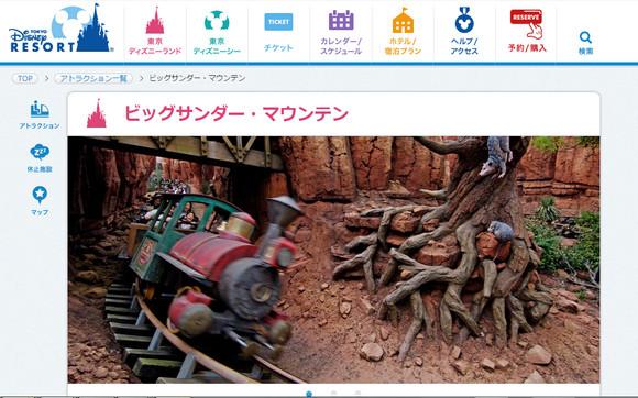 【重要】東京ディズニーの人気アトラクション「ビッグサンダーマウンテン」が長期休止! 復帰は2014年12月 / スプラッシュマウンテン等も休止予定あり