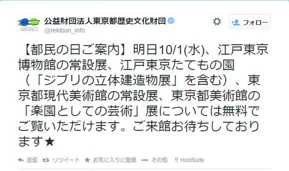 【無料速報】10月1日は「都民の日」 東京の文化施設20カ所が無料になるぞーっ / 定番の上野動物園に『ジブリ建物展』で話題の江戸東京たてもの園も!!