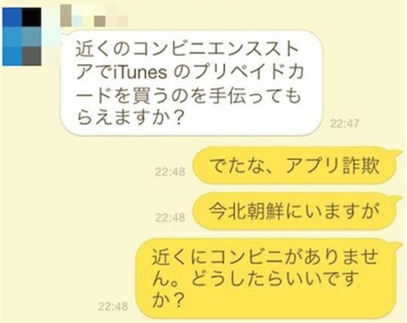 【一撃】LINE乗っ取り詐欺師をデタラメ中国語で罵倒したら泣いちゃった