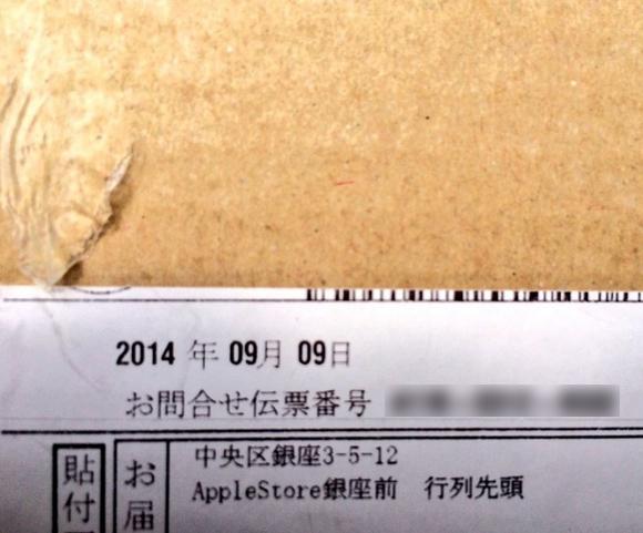 【マジかよ】iPhone6 行列に参加しながらアマゾンで商品を注文したら「AppleStore 銀座前 行列先頭」という送り先に荷物が届いた!