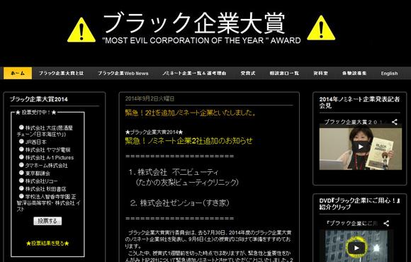 投票締め切り間近の「ブラック企業大賞」に急遽「たかの友梨ビューティクリニック」と「すき家」が追加ノミネート!
