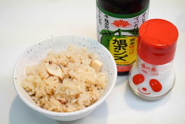 やしきたかじんオススメ『ポン酢炊き込みご飯』がシンプル美味 / 味の素を入れるとさらにウマい