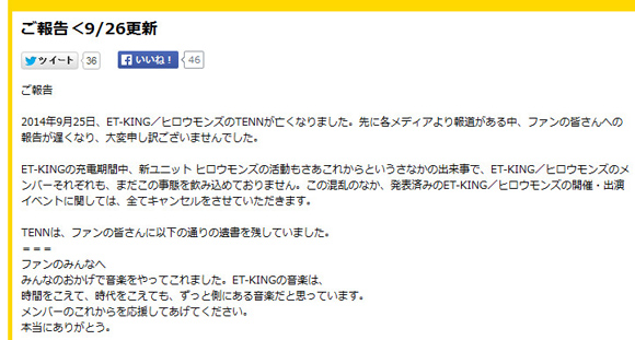 【訃報】ヒップホップグループ「ET-KING」のTENNさん逝去 / 公式サイトにファンに向けたメッセージを公開