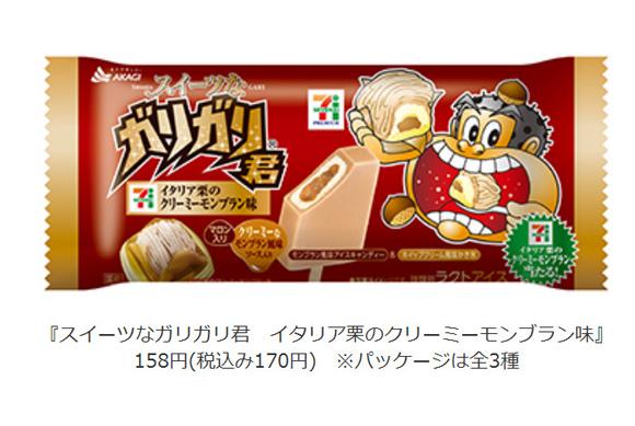 新作キターッ! ガリガリ君とセブンイレブンのコラボ再びッ!! 10月8日からモンブラン味が発売されるぞーッ!!