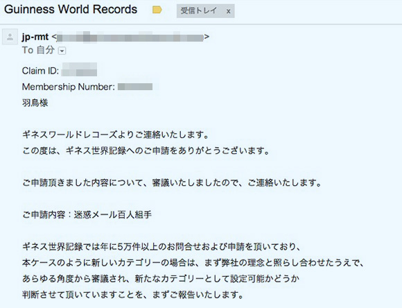 【実録番外編】ギネス世界記録に「迷惑メール百人組手」への挑戦を申請した → 落ちた