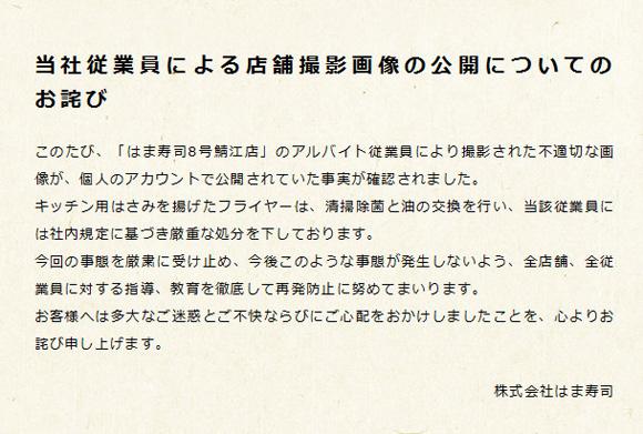 アルバイト従業員がキッチン用はさみを天ぷらに!? はま寿司が公式に謝罪「心よりお詫び申し上げます」