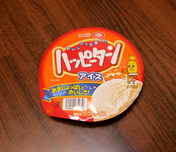 【本日発売】ハッピーターンアイスを食べてみた! パウダーの味が強烈すぎてハッピーターン以上にハッピーターンッ!!