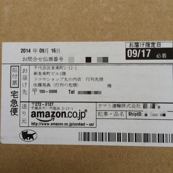 【iPhone6行列】アップルストア行列にならってアマゾンで堀北真希さんの写真集を注文してみた!