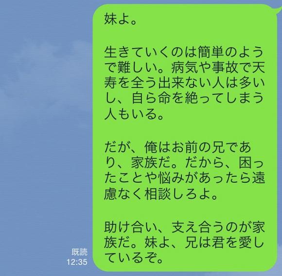 【検証】9月6日は「妹の日」である! 兄として威厳と愛に満ちたLINEを送ってみたらこうなった