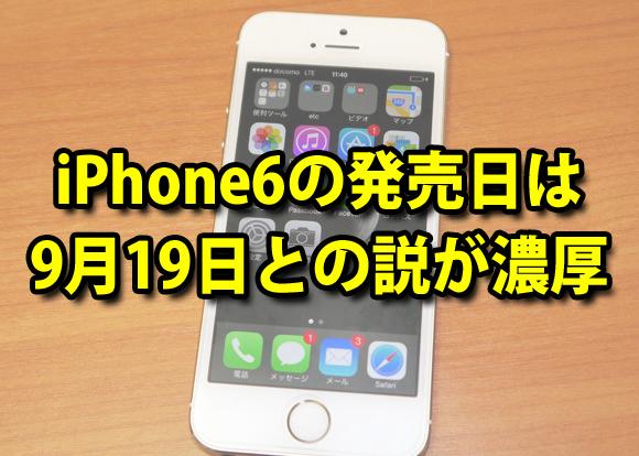 9月9日に発表が予想される「iPhone6」の発売日は19日になる可能性が濃厚 / 5.5インチモデルは1カ月遅れ?