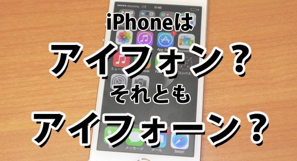【疑問再燃】iPhoneは「アイフォン」なのか「アイフォーン」なのか? アップルストアに尋ねてところ意外な回答が!?