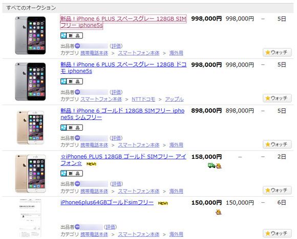 やはり出てた! ヤフオクにSIMフリー版「iPhone6」「iPhone6 Plus」出品中 / もっとも高い商品はなんと約100万円ッ!!
