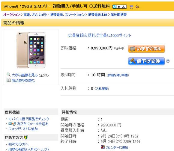 【高すぎ】ヤフオクに「iPhone6」がトンでも価格で出品してるぞ~ッ! お値段たったの999万円ナリ~ッ!!