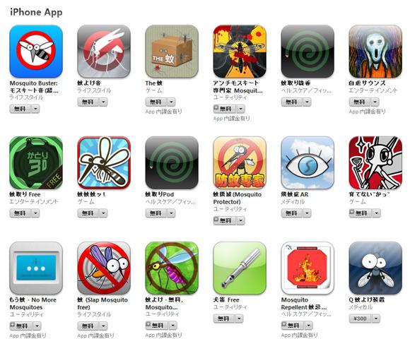デング熱対策で安易に「虫よけアプリ」を購入しないよう注意 / 有料版を購入して泣きを見た人もいるんだぞ