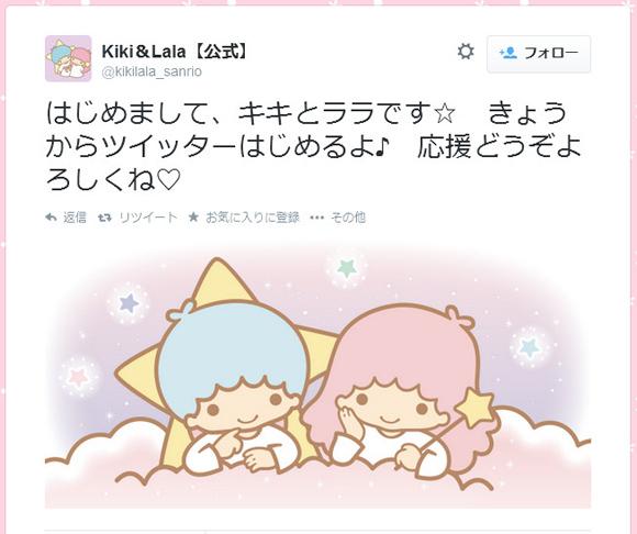 長年愛されるサンリオキャラクター「キキ & ララ」がTwitterに参戦! その投稿内容が可愛くてオッサンでも癒されるレベル
