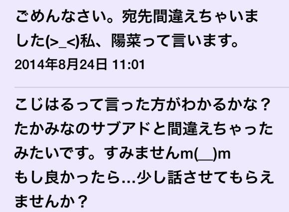 【実録】「こじはる」ことAKB小嶋陽菜を名乗る迷惑メールに「まったく関係のないチャーハンの話」をレスし続けたらブチギレられて宣戦布告された