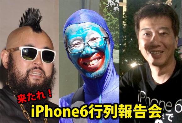 【イベント】iPhone6行列報告会を開催します! チケットが5枚しか売れてないので来てくださいッ!! お願いします!
