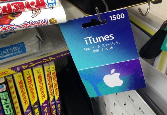 【実録】ついに待望の「LINE乗っ取り」がキター! 速攻コンビニで1万円分のiTunesカードを買ってヤル気マンマンだったのに相手はすでに死んでいた