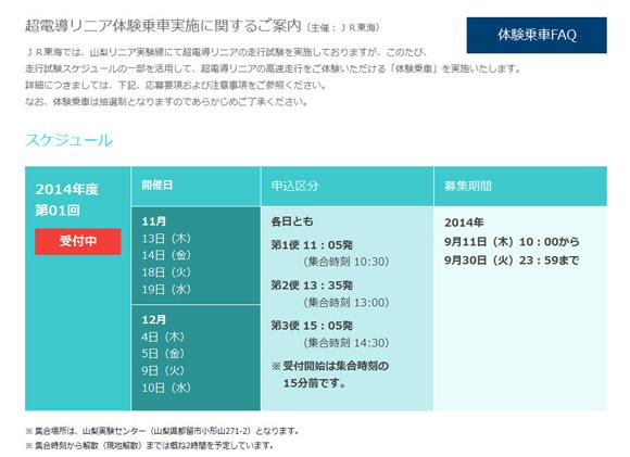 締め切り迫る! 超電導リニアの体験乗車募集は9月30日23時59分までだぞーー!! 急げッ