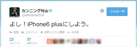 【速報】カンニング竹山さんが5.5インチの「iPhone6 Plus」を購入すると決断した模様!