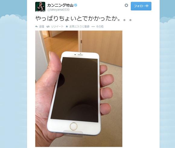 5.5インチの「iPhone6 Plus」に機種変更したカンニング竹山さんが後悔している模様……