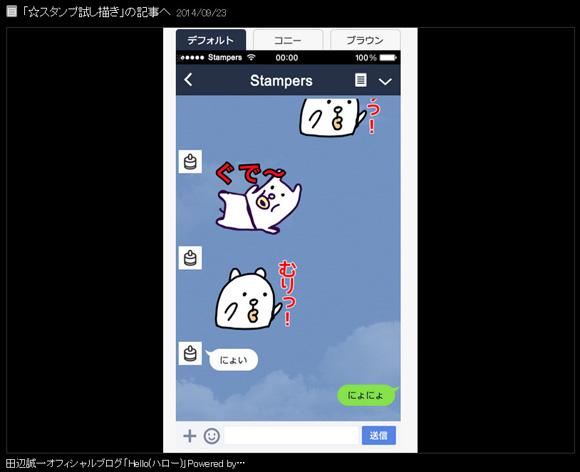 絶望的なほど絵心がない俳優田辺誠一さんが「LINEクリエーターズマーケット」に参戦表明! 年内か年明けにスタンプ配布開始
