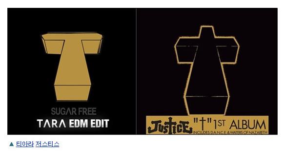 【パクリ疑惑】本日9月11日に発表された韓国アイドル「ティアラ」のアルバムジャケットが仏アーティストの作品と酷似しているとの指摘