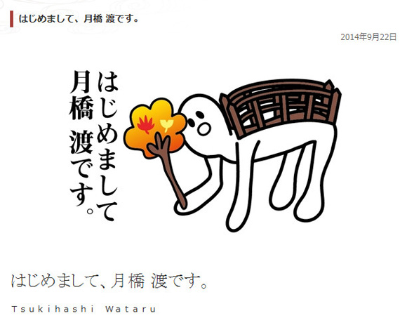 京都・嵐山に新しいゆるキャラ「月橋渡」誕生! とにかく弱気でジャミラのような姿がクセになりそう