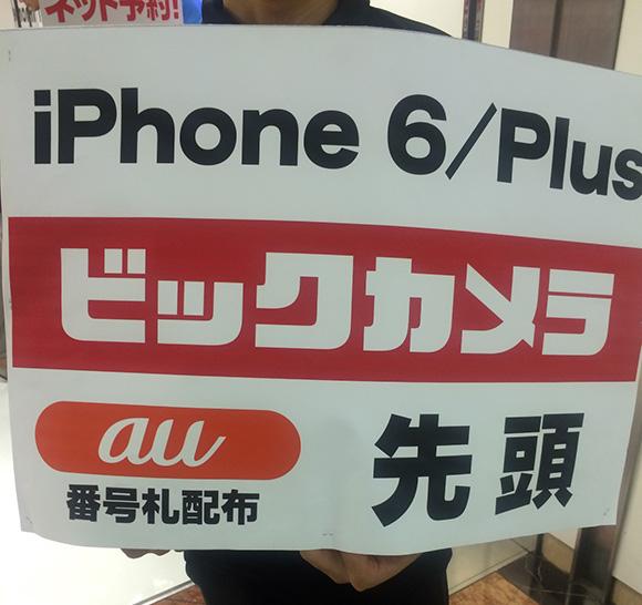 【現地レポ】ついに「iPhone6」の予約開始! 新宿近辺いろんな店の予約状況を確認してきた!!