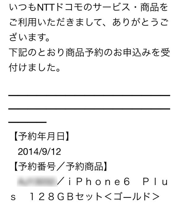 尊敬するカンニング竹山さんが「iPhone6 Plus」を購入するというので私も予約した / もしも裏切られたら……