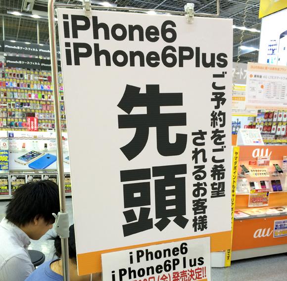 【iPhone6】通信大手3社のうち予約状況では「ソフトバンク」が圧勝の予感 / 行列で圧倒的な差が浮き彫りに