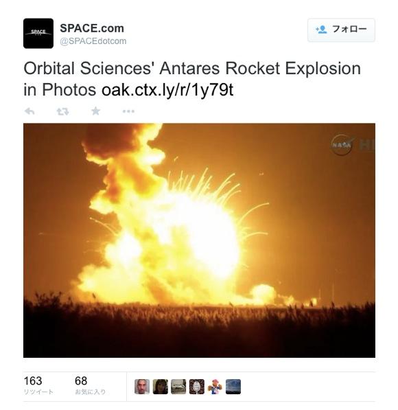 【NASA爆発事故】宇宙ステーションに届かなくって残念! 実は宇宙飛行士の好物とハロウィングッズが載せられていたアンタレスロケット