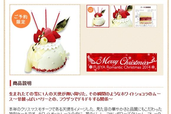 商品名と間違う人続出! 不二家のクリスマスケーキの商品説明がインパクトありすぎてスゴイ!!
